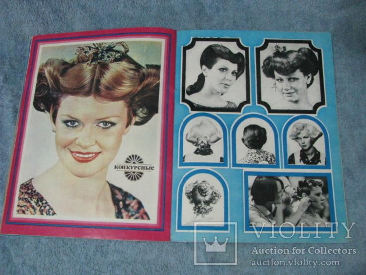 """Журнал """"прически.парики. косметика."""", фото №11"""