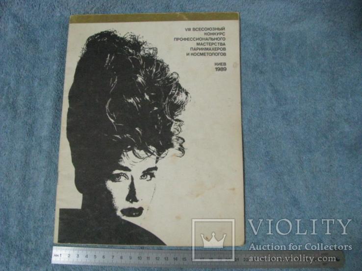 Альбом-каталог мастерства парикмахеров. киев 1989 г., фото №2