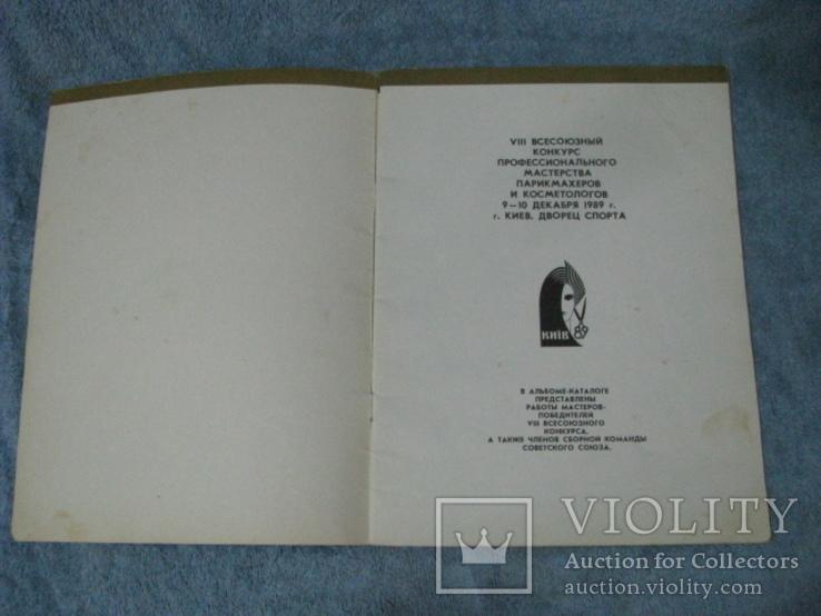 Альбом-каталог мастерства парикмахеров. киев 1989 г., фото №3