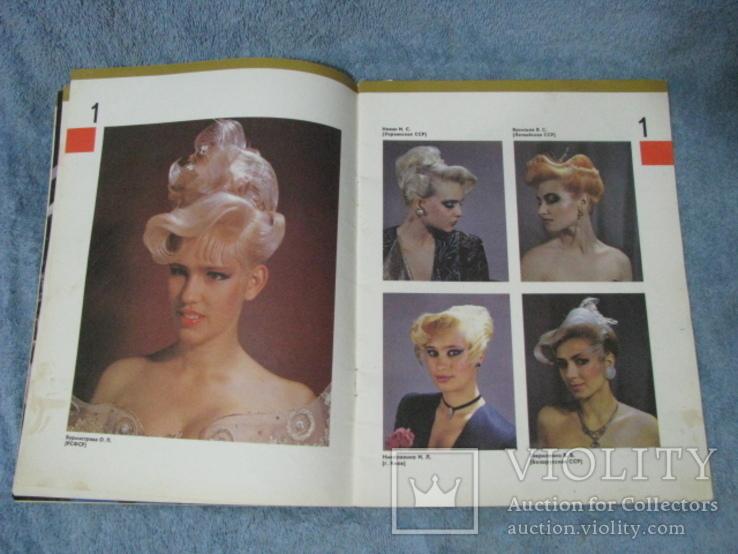 Альбом-каталог мастерства парикмахеров. киев 1989 г., фото №5