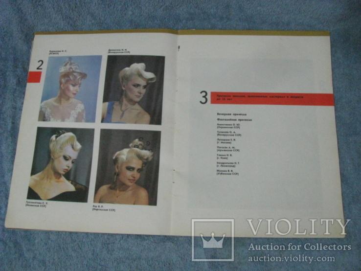 Альбом-каталог мастерства парикмахеров. киев 1989 г., фото №7