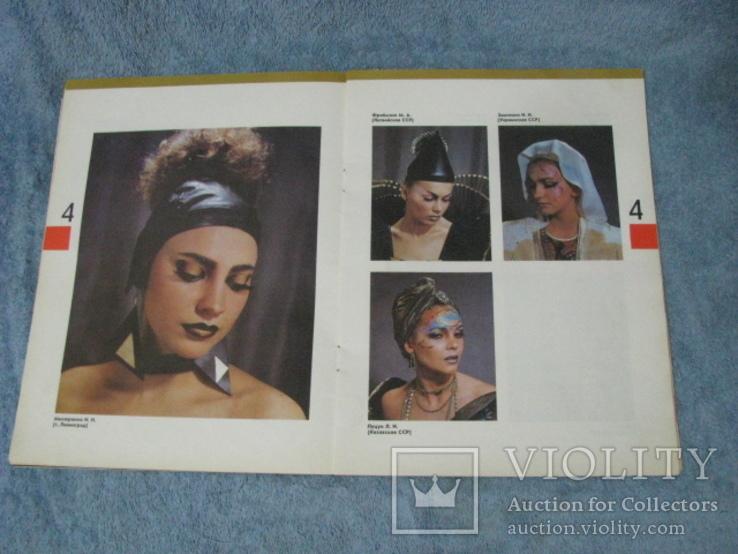 Альбом-каталог мастерства парикмахеров. киев 1989 г., фото №8