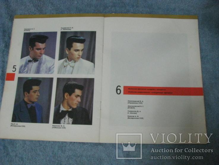 Альбом-каталог мастерства парикмахеров. киев 1989 г., фото №9