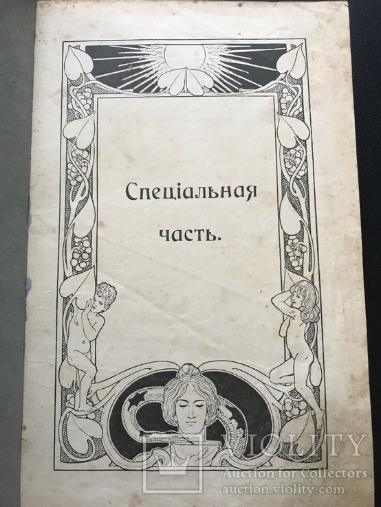 1907 Здоровье. Болезни органов движения,дыхательных органов. Венерические. Проституция, фото №3
