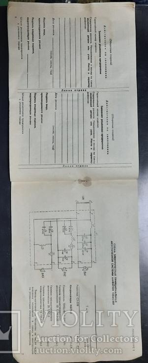 Паспорт Акустическая система. Амфитон 150АС-007, фото №6