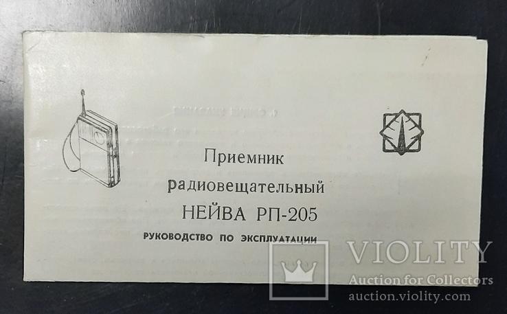 Паспорт . Приемник нейва рп-205, фото №2