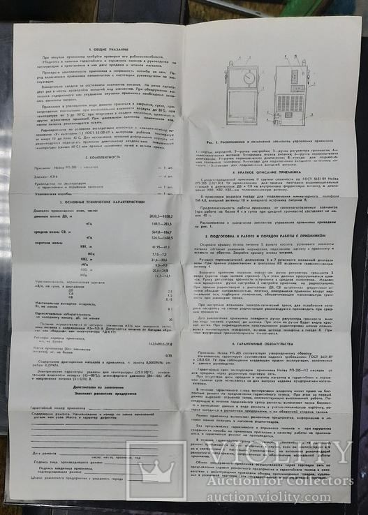 Паспорт . Приемник нейва рп-205, фото №3