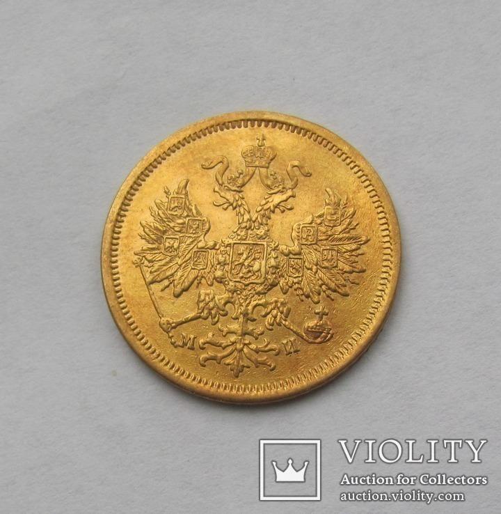 5 рублей 1863 год., фото №3