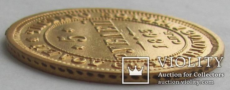 5 рублей 1863 год., фото №5