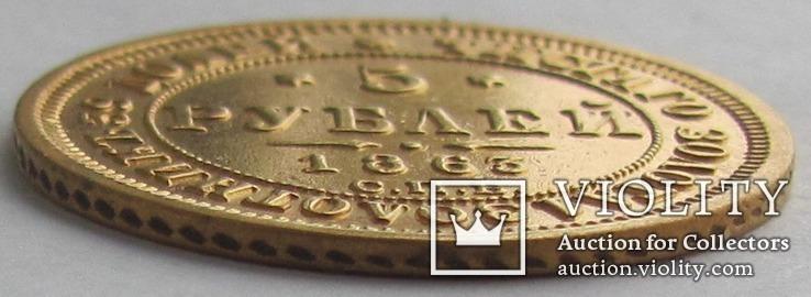 5 рублей 1863 год., фото №6