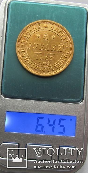 5 рублей 1863 год., фото №8