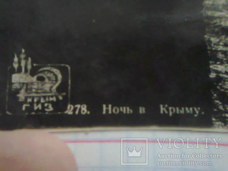 Фотооткрытка. Крым. Ночь в Крыму. № 278. Крым ГИЗ., фото №5