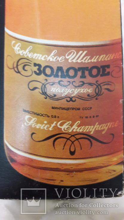 """Советское шампанское """"Золотое"""", фото №3"""