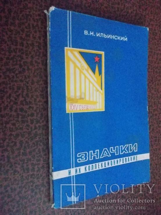 Значки и их коллекционирование., фото №2