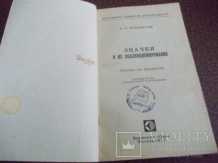 Значки и их коллекционирование., фото №3
