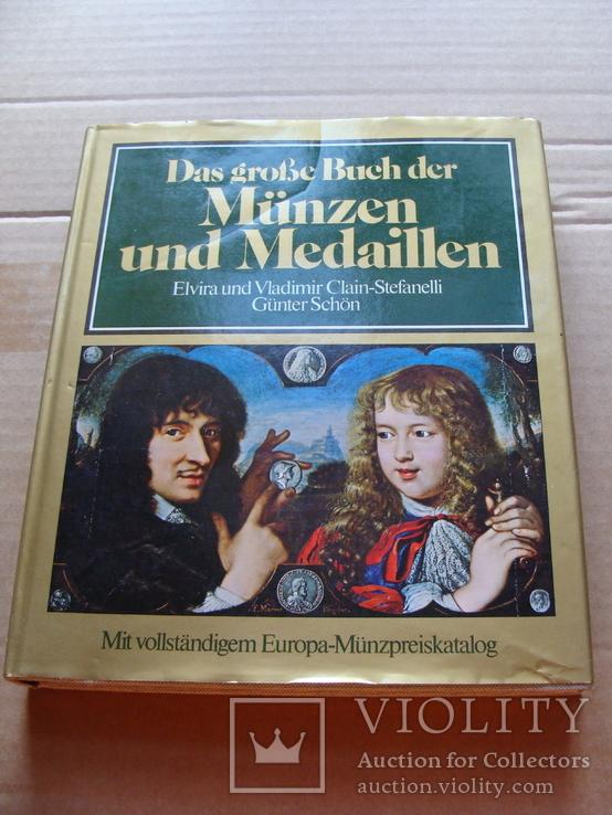 Münzen und Medaillen. Монеты и медали., фото №2
