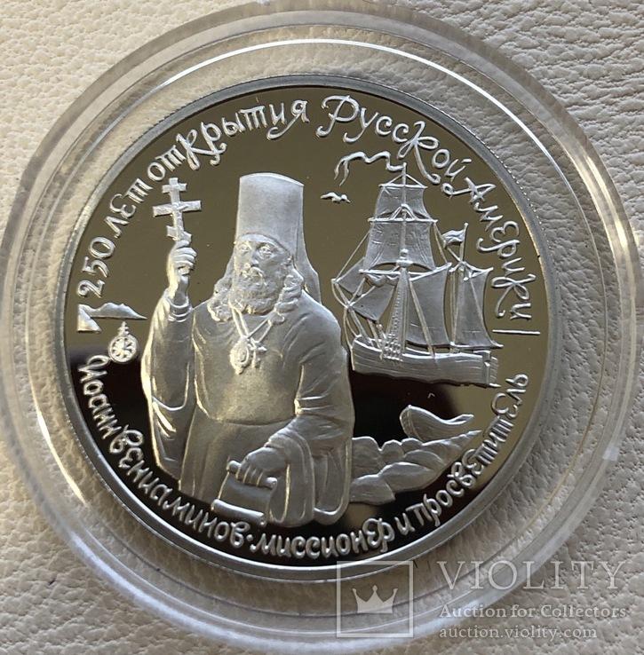 150 рублей 1991 год СССР «Вениаминов» платина 15,55 грамм 999'