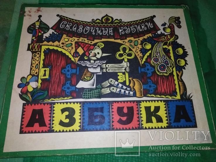 Сказочные кубики Азбука 70х, фото №3