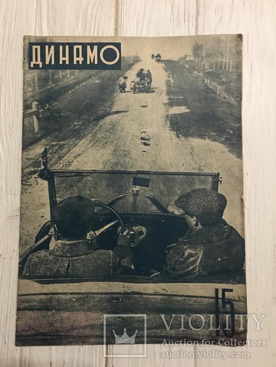 1930 Качество советского велосипеда: ВЧК ОГПУ НКВД Динамо