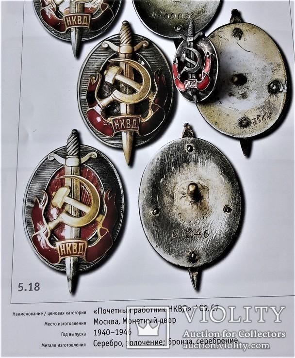 Знак Заслуженный работник НКВД, копия, №2047, 1940-46гг, фото №13