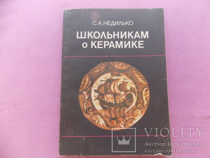 """Изд. 1990 г.  """"Школьникам о керамике"""". 143 стр., фото №3"""