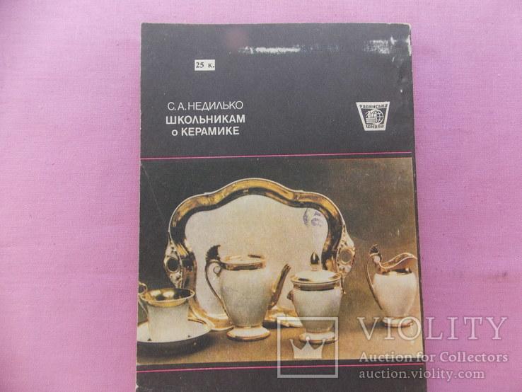 """Изд. 1990 г.  """"Школьникам о керамике"""". 143 стр., фото №4"""