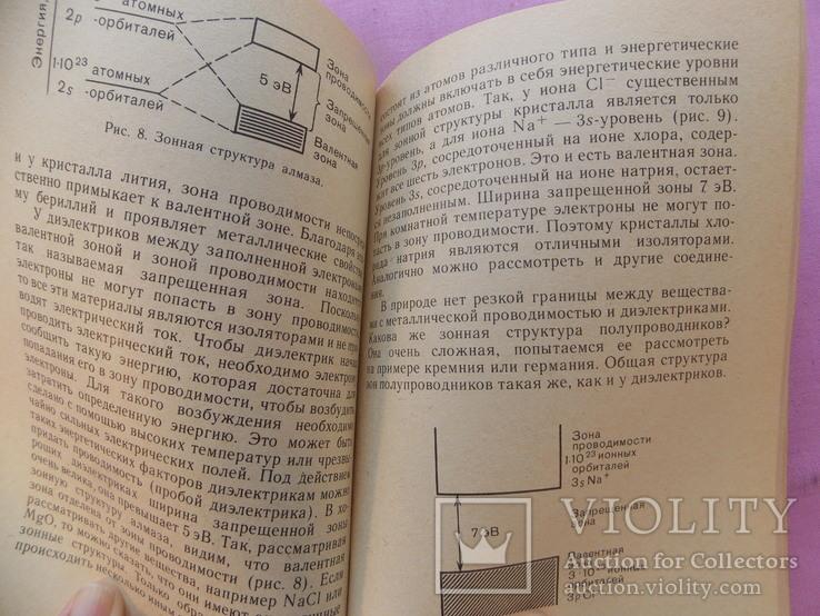 """Изд. 1990 г.  """"Школьникам о керамике"""". 143 стр., фото №10"""