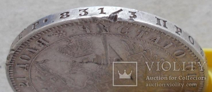 1 рубль 1849 ПА, фото №4