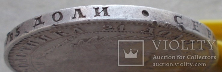 1 рубль 1849 ПА, фото №6
