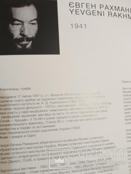 """""""Андерграунд"""" б./см.акр. Евгений Рахманин, фото №3"""