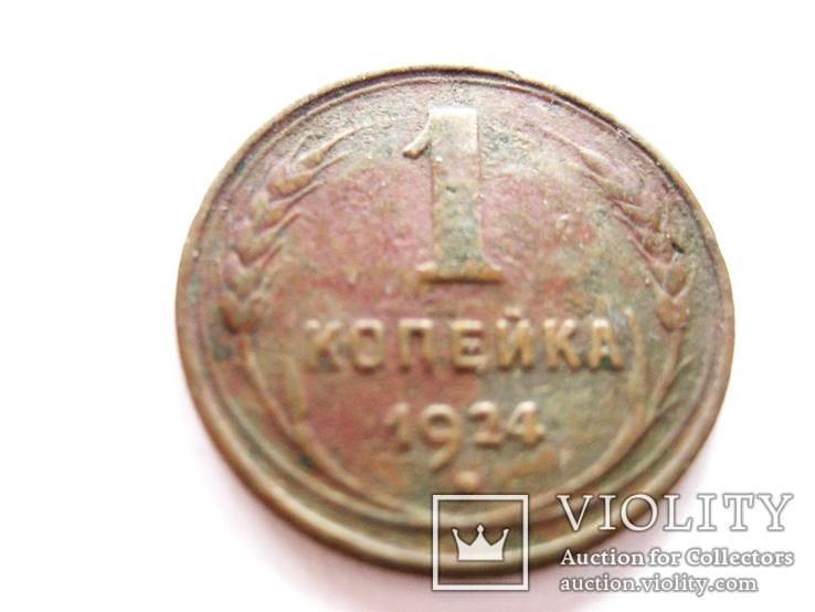 1 коп. 1924 рік., фото №2