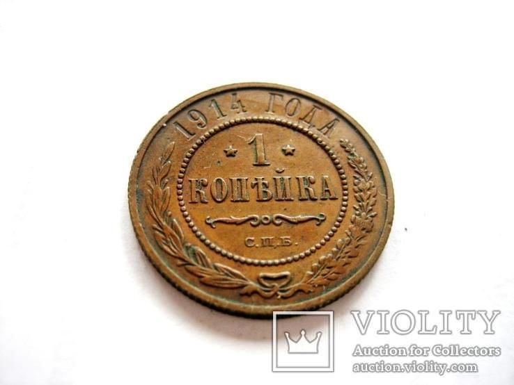 1 коп. 1914 рік., фото №2