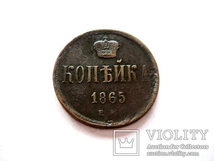 1 коп. 1865 рік., фото №2