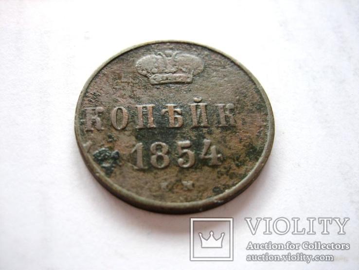 1 коп. 1854 рік., фото №2