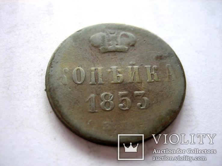 1 коп. 1853 рік., фото №2