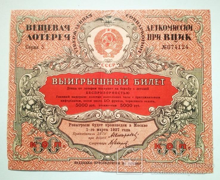Вещевая лотерея Деткомиссии при ВЦИК - 1926 г