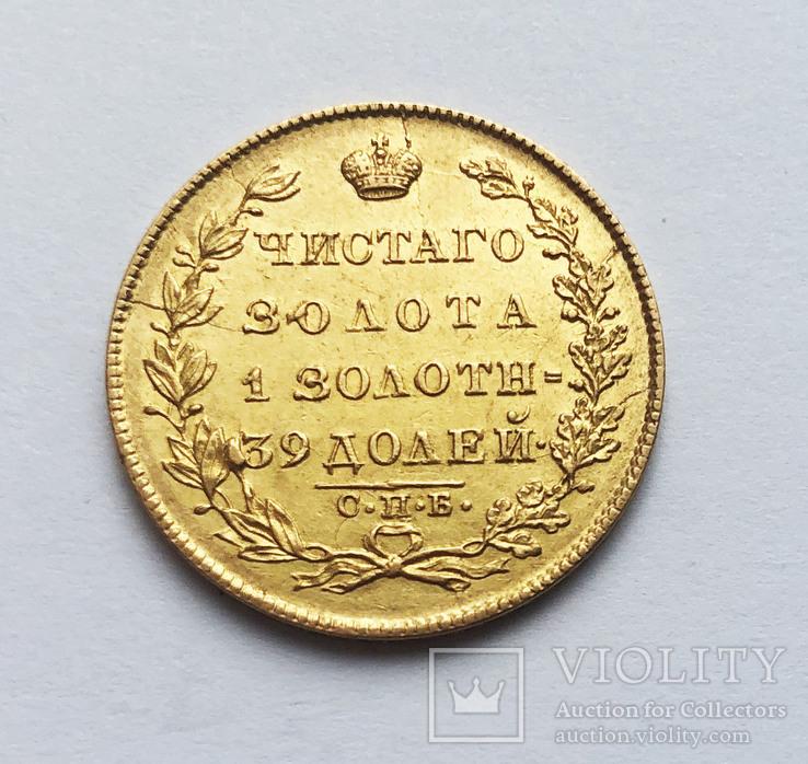 5 рублей 1831 года., фото №3