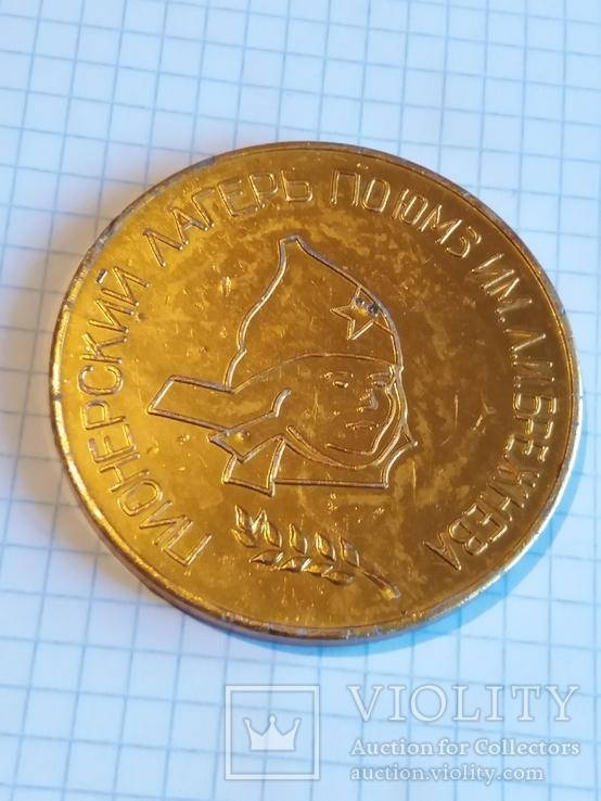 """Медаль пионеров  """"За активное участие в жизни лагеря """", фото №2"""