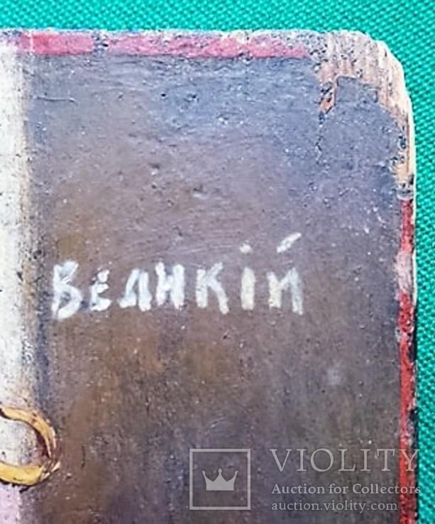 """Именная икона """"Василий Великий"""", фото №4"""