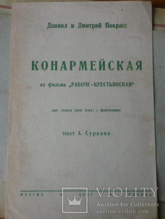 """""""Конармейская"""",""""Конная Буденного"""", """"Нас побить,побить хотели"""" (песни 30-х гг.), фото №2"""