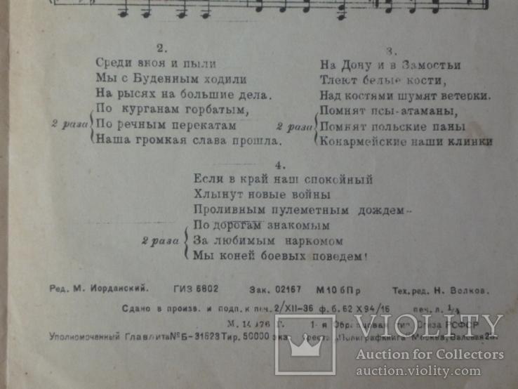 """""""Конармейская"""",""""Конная Буденного"""", """"Нас побить,побить хотели"""" (песни 30-х гг.), фото №4"""