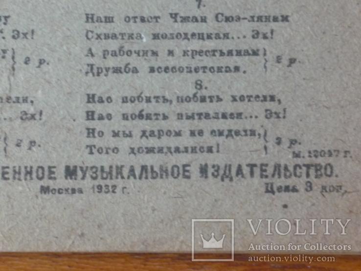 """""""Конармейская"""",""""Конная Буденного"""", """"Нас побить,побить хотели"""" (песни 30-х гг.), фото №10"""