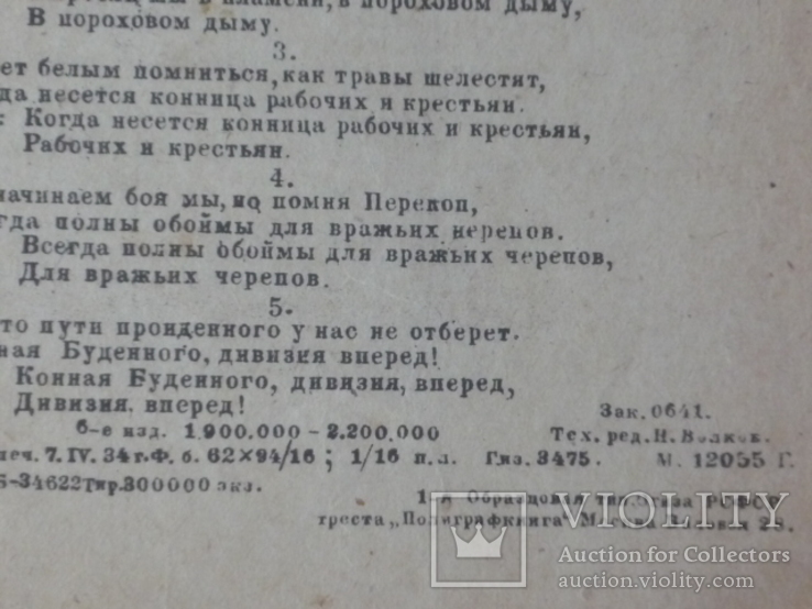 """""""Конармейская"""",""""Конная Буденного"""", """"Нас побить,побить хотели"""" (песни 30-х гг.), фото №11"""