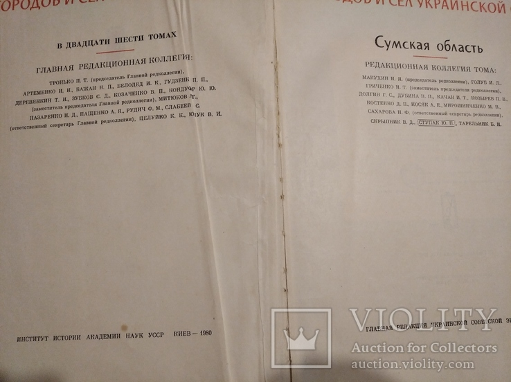 История городов и сел украинской ссср сумская обл, фото №4