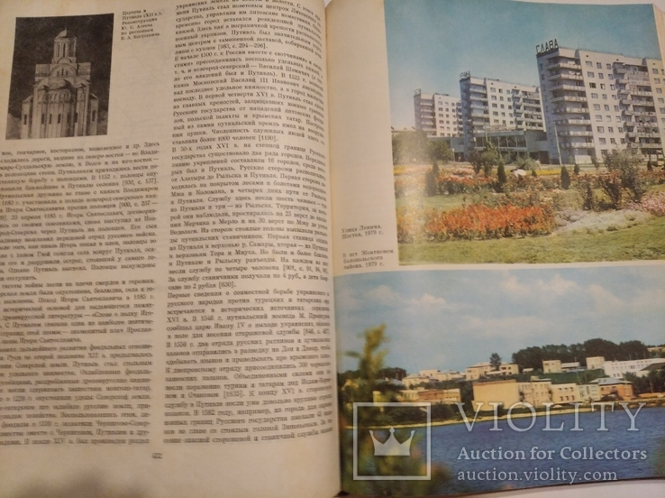 История городов и сел украинской ссср сумская обл, фото №7