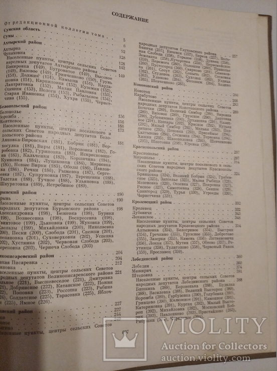 История городов и сел украинской ссср сумская обл, фото №9