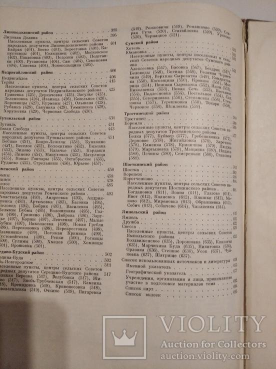 История городов и сел украинской ссср сумская обл, фото №11
