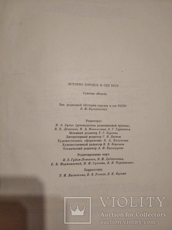 История городов и сел украинской ссср сумская обл, фото №12