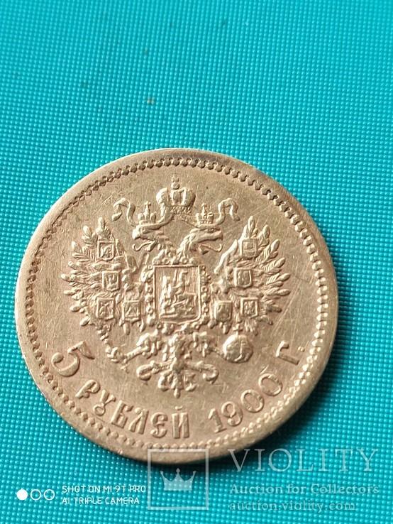 5 рублей 1900 г (ФЗ) Николай II, фото №4