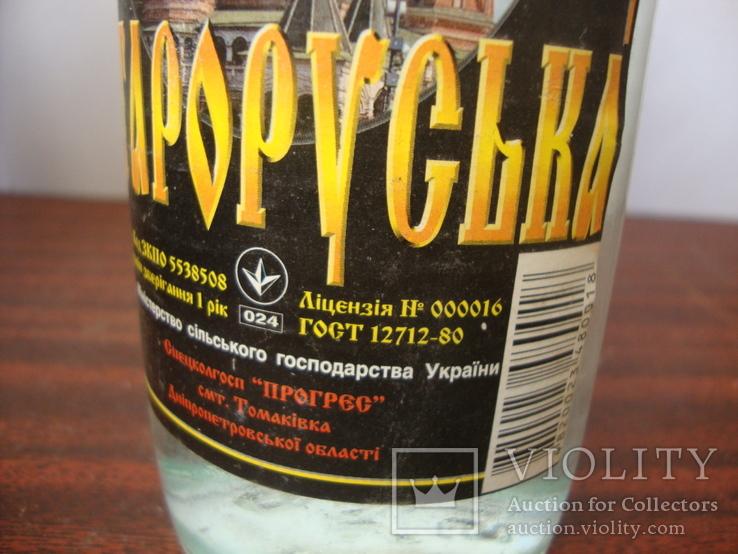 Водка Староруська Днепропетровск 1996 год, фото №4